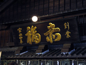 090104_Ise_akafuku_kanban.jpg