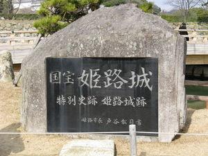 090213_Himeji_Castle_sekihi.JPG