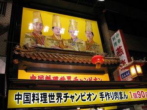 090213_Himeji_kobe_shop.JPG