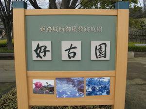 090213_Himeji_koukoen.JPG