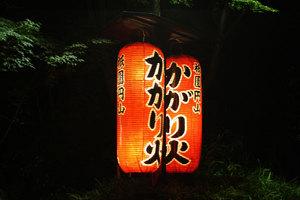 090811_kagaribi.jpg