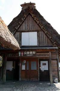 100429_Shirakawago_restroom.jpg
