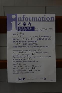 100730_31_departure_plane_delay.JPG