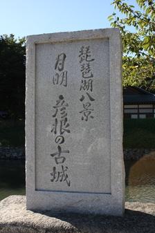 100925_Hikone_Ryuoh_Hikone-castle.JPG