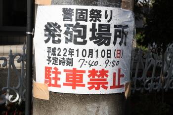 101010_KeikoMatsuri_kanban.JPG