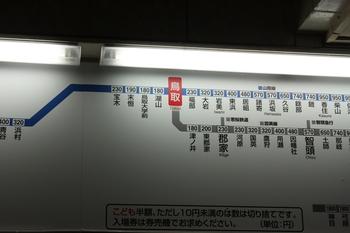 101113_14_Tottori_05.JPG