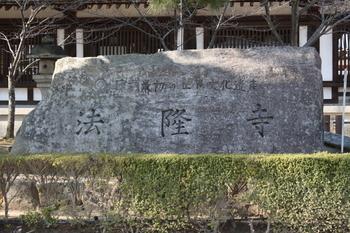 110326_NaraHouryuuji_02.JPG