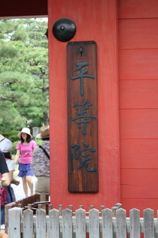 110815_Kyoto_Byoudouin_01.JPG