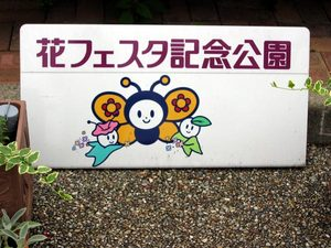060610_kani_hanafesta00.jpg