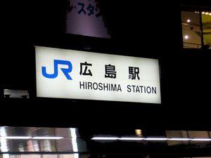 070105_hiroshimastation.jpg