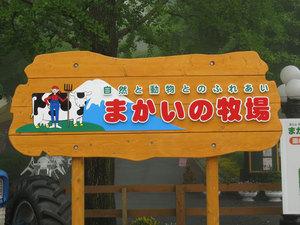 080525_maiknobokujyou.jpg