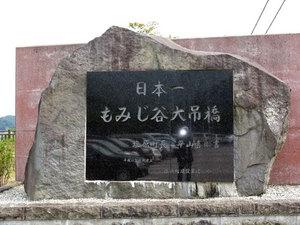 080812_nikko_turibashi_00.jpg
