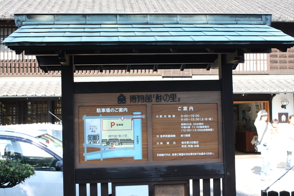 http://www.ndid.net/blog_ndid/image/101011_Mizkan_gate.JPG