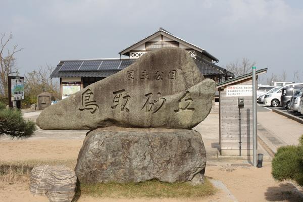 http://www.ndid.net/blog_ndid/image/101113_14_Tottori_10.JPG